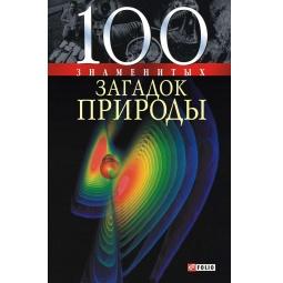 Купить 100 знаменитых загадок природы