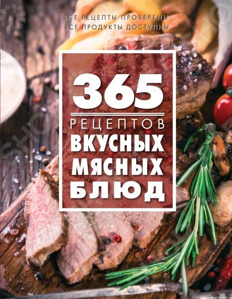 365 рецептов вкусных мясных блюдБлюда из мяса, птицы<br>В этой книге вы найдете блюда практически на все случаи жизни. Это и мясные пироги, и сочные шашлыки, и диетические супы, и оригинальные рулеты . А также большой выбор основных блюд на каждый день. Наряду с хорошо знакомыми сочетаниями продуктов встречаются и новые комбинации, взятые из кулинарных традиций разных народов.Также в книге есть советы относительно полезных для здоровья технологий приготовления мясных блюд.<br>