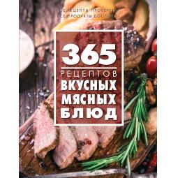 Купить 365 рецептов вкусных мясных блюд