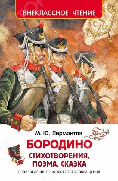Бородино Произведения отечественных поэтов Росмэн 978-5-353-07230-0 /