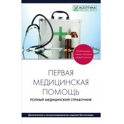 Купить Первая медицинская помощь. Полный справочник