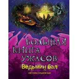 Купить Ведьмин бал. Большая книга ужасов