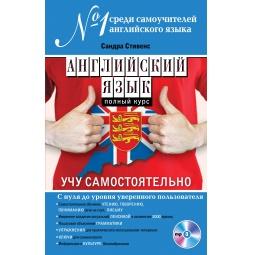 Купить Английский язык. Полный курс. Учу самостоятельно (+CD)