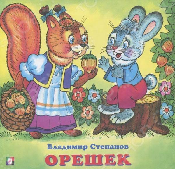ОрешекСтихи для малышей<br>Ярко-иллюстрированная книга детского писателя В.А. Степанова для детей дошкольного возраста.<br>