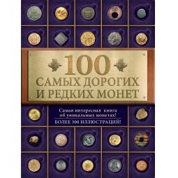 Купить 100 самых дорогих и редких монет