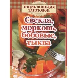 фото Свекла, морковь, бобовые, тыква