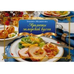 Купить Ароматы заморской кухни
