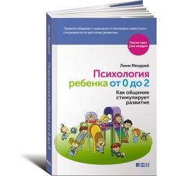 Купить Психология ребенка от 0 до 2. Как общение стимулирует развитие