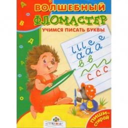 фото Учимся писать буквы
