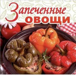 фото Запеченные овощи