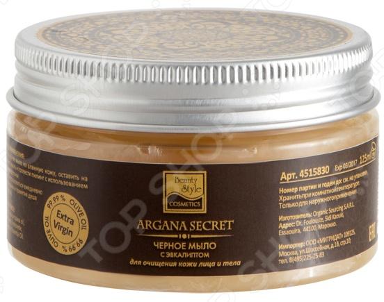 Черное мыло с эвкалиптом Beauty Style Argana SecretДемакияж. Очищение кожи<br>Черное мыло с эвкалиптом Beauty Style Argana Secret это уникальное по своим свойствам очищающее средство, которое предназначено для ухода за лицом и телом. Данное мыло питает и насыщает кожу, обогащая его витаминами и микроэлементами. В качестве активных компонентов использовано чистейшее оливковое масло первого отжима и эфирное масло эвкалипта. Получившаяся в результате паста, призвана восстанавливать водный баланс кожи, повышать ее упругость и эластичность, препятствовать процессам старения и образованию стрий, а также снимать воспаление. Мыло обладает антисептическим свойством и насыщенным тонизирующим ароматом. Эффективно удаляя воспаление, средство не сушит и не стягивает кожу, помогая решить проблему черных точек и расширенных пор. Также стоит отметить, что черное мыло можно применять для всех типов кожи.<br>