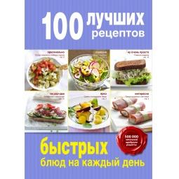 Купить 100 лучших рецептов быстрых блюд на каждый день