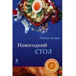 Купить Книга «Новогодний стол»