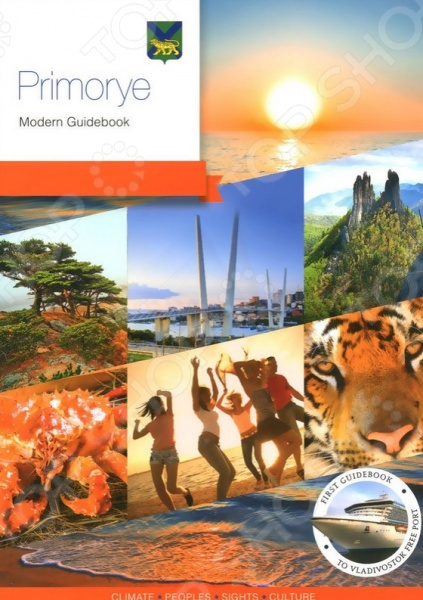 Primorye. Modern GuidebookПутеводители по другим городам России<br>The guidebook contains information about exploration history, sights and infrastructure of Primorsky Krai, as well as walking routes and transportation. For the first time, you can read a full review of natural and cultural objects of Vladivostok Free Port. Here, the information about traditions of the indigenous people, climate and weather conditions was finally put together. The book also offers a review of the economic prospects of the region. It contains plans and schemes of local settlements, illustrated with photos and maps. The book will be of use - for anyone who is interested in history and geography of the region or is planning to visit Primorye.<br>