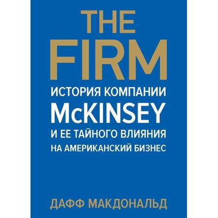 Купить The Firm. История компании McKinsey и ее тайного влияния на американский бизнес