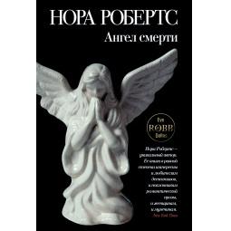 Купить Ангел смерти
