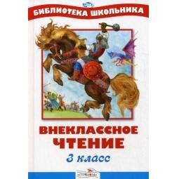 Купить Внеклассное чтение. 3 класс