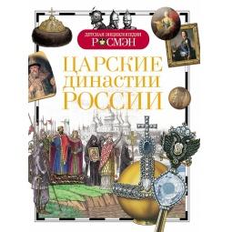 фото Царские династии России