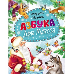 Купить Азбука Деда Мороза
