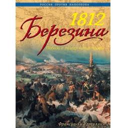 Купить 1812 Березина. Победа в разгар катастрофы