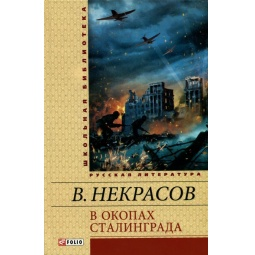 фото В окопах Сталинграда