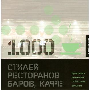 Купить 1000 стилей ресторанов, баров, кафе