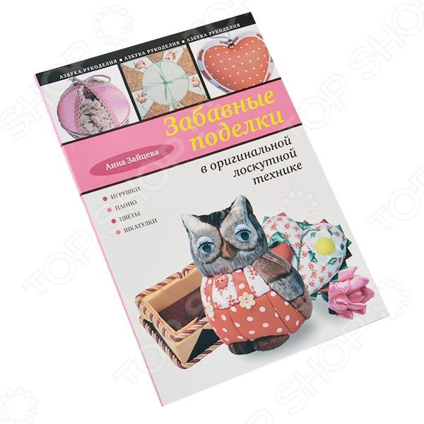 Оригинальная лоскутная техника, не требующая навыков шитья, дорогих материалов и сложных инструментов, но при этом позволяющая воплотить в жизнь самые смелые творческие замыслы, - это, пожалуй, лучшее, о чем может мечтать рукодельница! Книга известного российского дизайнера Анны Зайцевой поможет вам освоить замечательную лоскутную технику, в которой можно создавать самые разнообразные поделки - игрушки, декоративные цветы, коробочки, панно и многое другое. Каждая модель сопровождается подробными пошаговыми описаниями и цветными иллюстрациями.