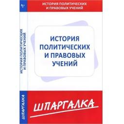 фото Шпаргалка по истории политических и правовых учений