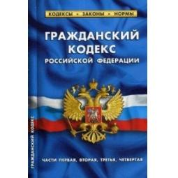 фото Гражданский кодекс Российской Федерации. Части первая, вторая, третья, четвертая. По состоянию на 01. 10. 2015 года
