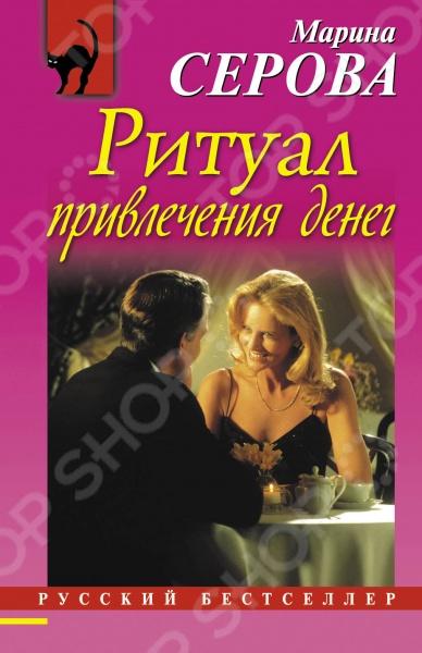 Российские авторы женской детективной прозы: Р - Я Эксмо 978-5-699-79016-6 эксмо 978 5 699 53423 4