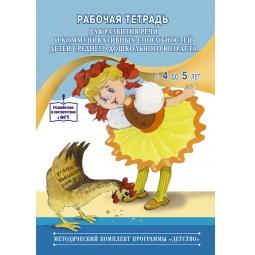 фото Рабочая тетрадь для развития речи и коммуникативных способностей детей старшего дошкольного возраста (для детей 4-5 лет)