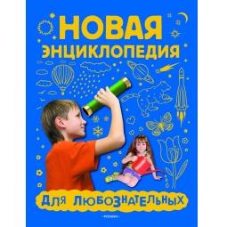 Купить Новая энциклопедия для любознательных