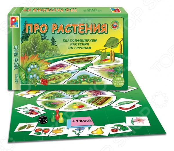 Игра настольная развивающая для детей Радуга «Твоя игра. Про растения»Обучающие и развивающие настольные игры<br>Игра настольная развивающая для детей Радуга Твоя игра. Про растения увлекательная и забавная игра, которая подарит много радости и веселья вашему ребенку. Эта многовариантная игра поможет познакомить ребенка с различными видами растений, а также усовершенствует логическое мышление. Несмотря на столь высокий обучающий потенциал, правила игры очень просты и понятны даже для трехлетних детей. Так, от ребенка потребуется вращать стрелку на центральном поле, подобрать нужные карточки, а также передвигать фишки по большому полю после выполнения различных заданий. Так как обучение проходит в игровой форме с помощью ярких, цветных картинок, оно будет веселым и максимально эффективным. В ходе игры дети учатся правильно распределять внимание, тренируют память и развивают логику.<br>