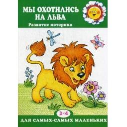 фото Мы охотились на льва (для детей от 2 до 4 лет)