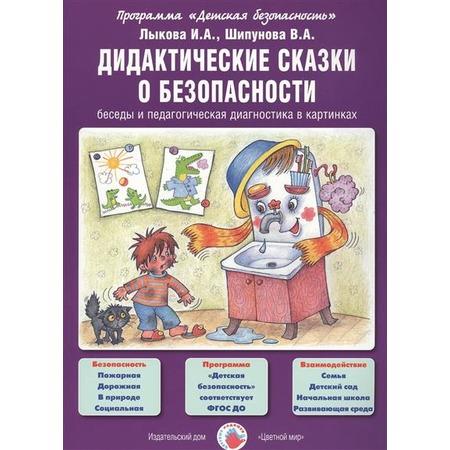 Купить Дидактические сказки о безопасности. Беседы и педагогическая диагностика в картинках