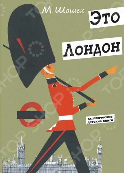 Это ЛондонИскусство. Культура<br>Это Лондон. Самые известные его места. Шашек намеренно не говорит слово достопримечательности , он просто рисует для маленького читателя Тауэр, мосты, парламент, Биг-Бэн, парки, нулевой меридиан. Говорит о времени-пить-чай , лаванде, зонтиках, о газонах, по которым нужно ходить, о строгих костюмах в Сити, и о полицейских с синими и красными манжетами. Мы услышим о красных телефонных будках и двухэтажных автобусах, о медвежьих шапках, что охраняют королевский дворец, о билете в андеграунд, о тумане, за который прячется город и его жители, и о других приметах Лондона, по которым его отличишь от любого другого города на свете.<br>