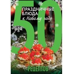 Купить 50 рецептов. Праздничные блюда к Новому году