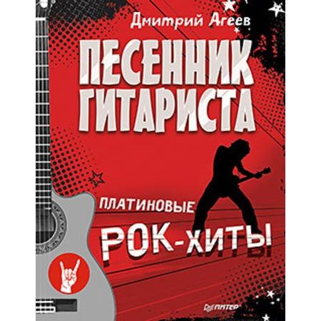 Купить Песенник гитариста. Платиновые рок-хиты