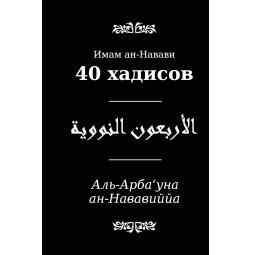 Купить 40 хадисов
