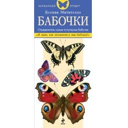 Купить Бабочки. Определитель самых популярных бабочек