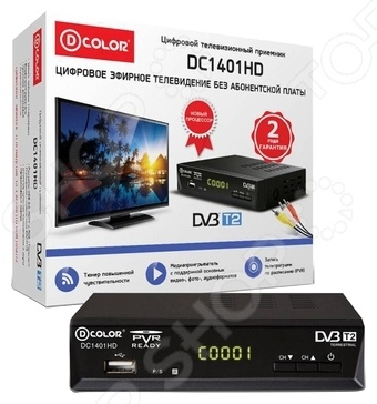 Ресивер D-COLOR DC1401HD