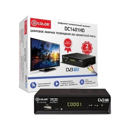 Купить Ресивер D-COLOR DC1401HD