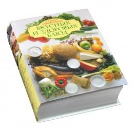 Купить Большая энциклопедия вкусных и здоровых блюд