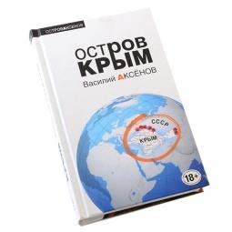Купить Остров Крым