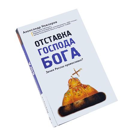 Купить Отставка господа бога. Зачем России православие?