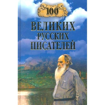 Купить 100 великих русских писателей