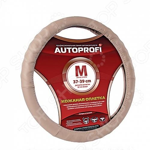 Оплетка на руль Autoprofi AP-300 это удобная оплетка, которая позволит вам улучшить характеристики вашей автомобиля, ведь держать в руках руль с оплеткой намного приятнее. Представляя собой обычный аксессуар любая оплетка несет под собой несколько функций: удобство и приятную изюминку во всем салоне автомобиля. В качестве материала используется натуральная кожа, которая отличается практичностью и надежной фиксацией в ладони.