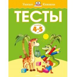 Купить Тесты (для детей 4-5 лет)