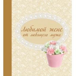 Купить Любимой жене от любящего мужа