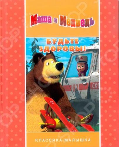 Маша и Медведь. Будьте здоровы!Книги по мультфильмам<br>Вашему вниманию предлагается красочно иллюстрированное издание Будьте здоровы! Маша и Медведь .<br>